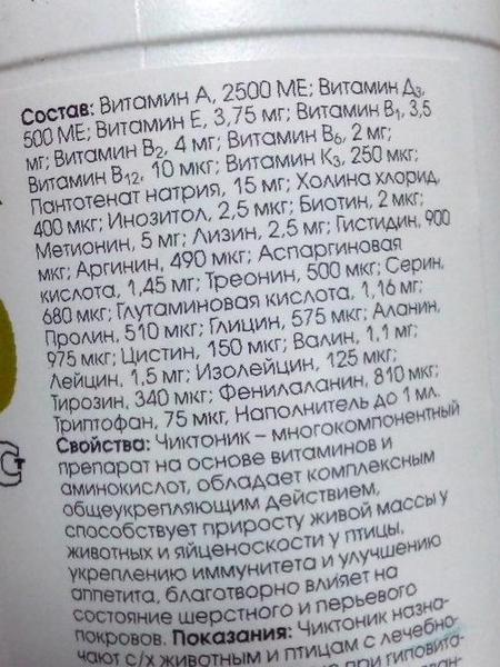 состав чиктоника