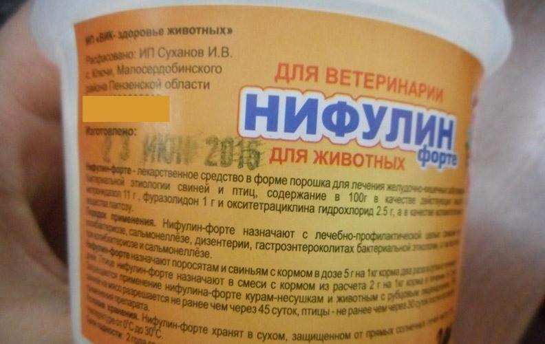 Нифулин для ветеринарии